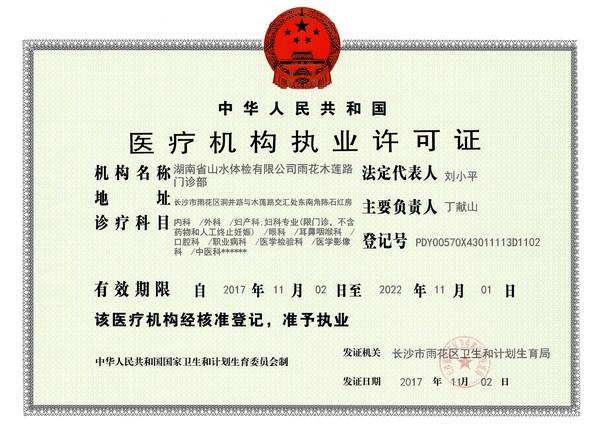 新医疗许可证(新).jpg