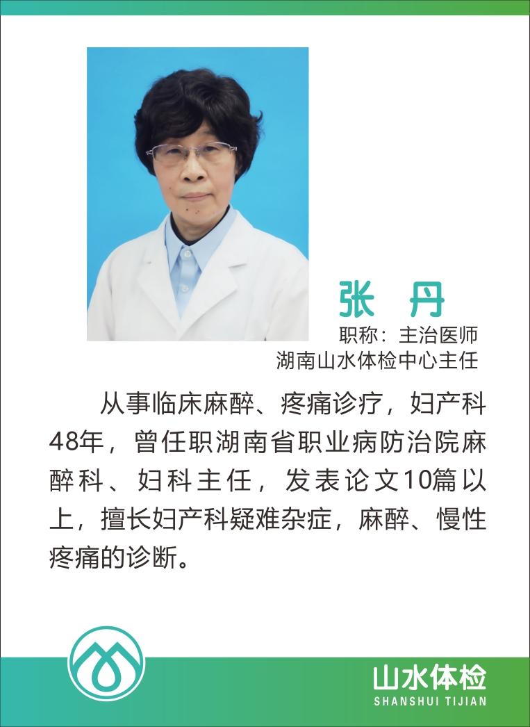 張丹 專家介紹 215X295MM.jpg