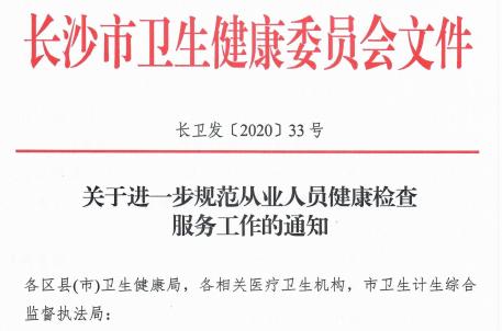 長沙衛健委文件.png